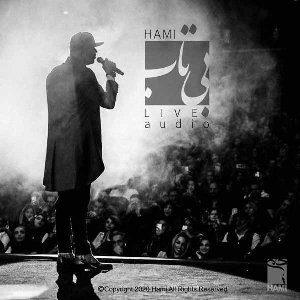 دانلود اجرای زنده حامی به نام بی تاب