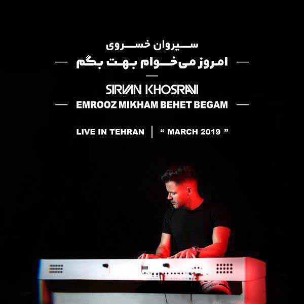 دانلود اجرای زنده سیروان خسروی به نام امروز میخوام بهت بگم