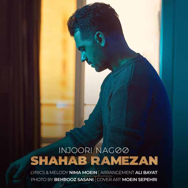 متن آهنگ اینجوری نگو شهاب رمضان
