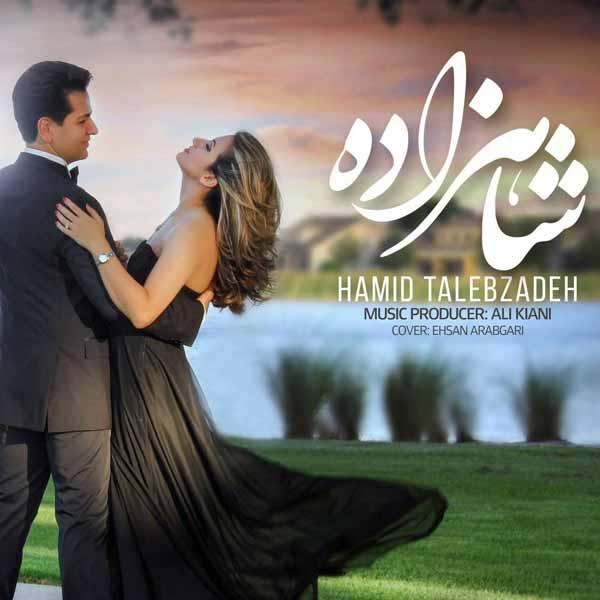 دانلود آهنگ جدید حمید طالب زاده به نام شاهزاده
