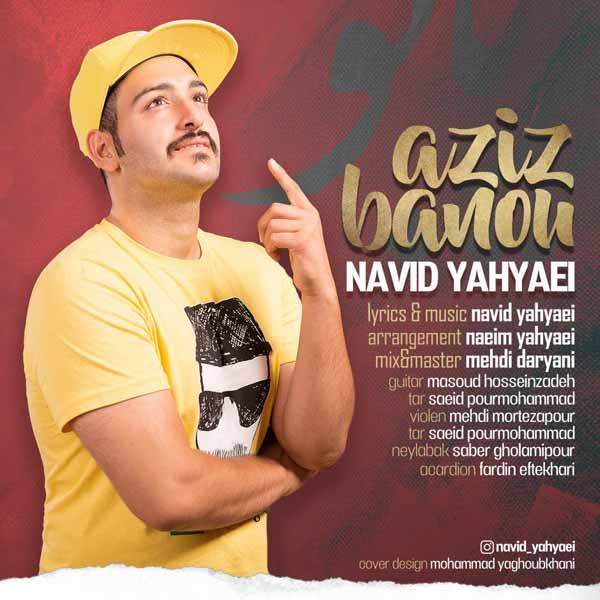دانلود آهنگ جدید نوید یحیایی به نام عزیز بانو