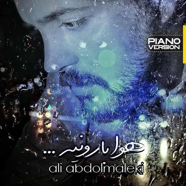 دانلود آهنگ جدید علی عبدالمالکی به نام هوا بارونیه ورژن پیانو