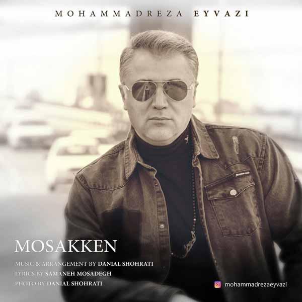 دانلود آهنگ جدید محمدرضا عیوضی به نام مسکن