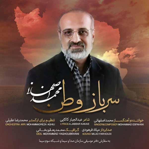 دانلود آهنگ جدید محمد اصفهانی به نام سرباز وطن
