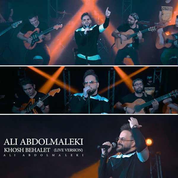 دانلود اجرای زنده علی عبدالمالکی به نام خوش به حالت