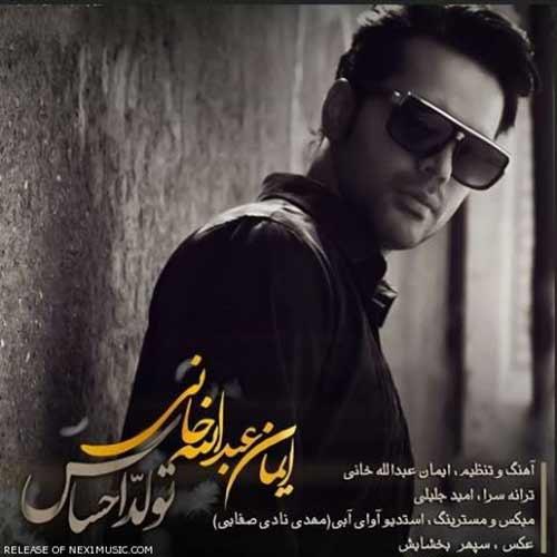 دانلود آهنگ جدید ایمان عبدالله خانی به نام تولد احساس