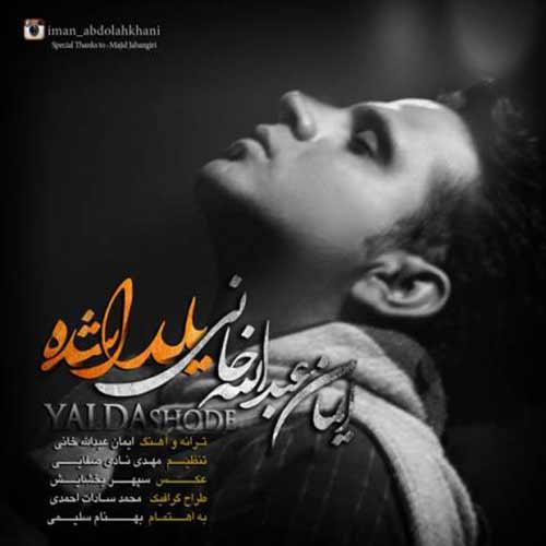 دانلود آهنگ جدید ایمان عبدالله خانی به نام یلدا شده