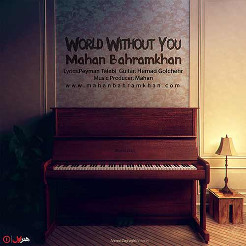 دانلود آهنگ جدید ماهان بهرام خان به نام دنیای بدون تو