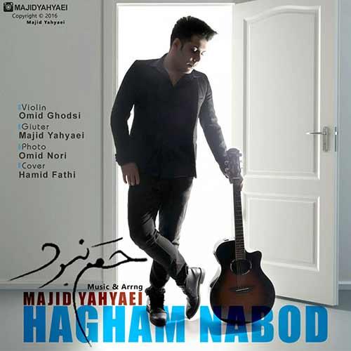 دانلود آهنگ جدید مجید یحیایی به نام حقم نبود