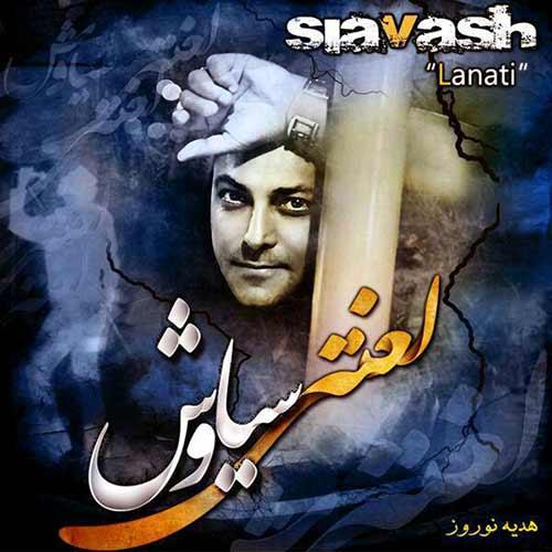 دانلود آهنگ جدید سیاوش شمس به نام لعنتی