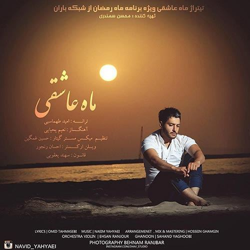 دانلود آهنگ جدید نوید یحیایی به نام ماه عاشقی