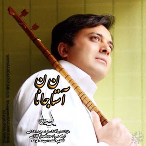 دانلود آهنگ جدید مجید اخشابی به نام آستان جانان