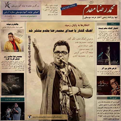 دانلود آهنگ جدید محمدرضا مقدم به نام گلنار