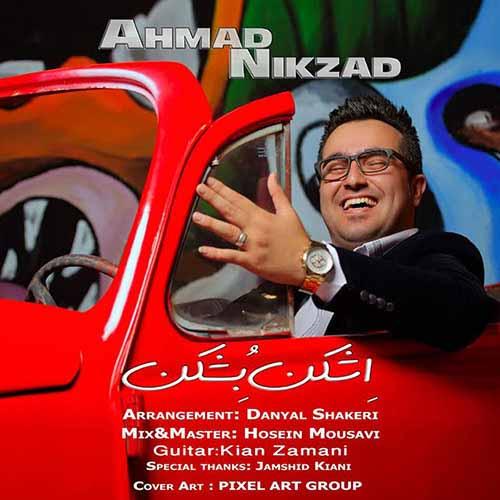 دانلود آهنگ جدید احمد نیکزاد به نام اشکن و بشکن