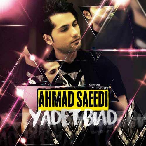 دانلود آهنگ جدید احمد سعیدی به نام یادت بیاد