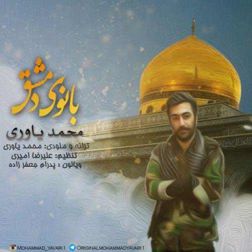 دانلود آهنگ جدید محمد یاوری به نام بانوی دمشق