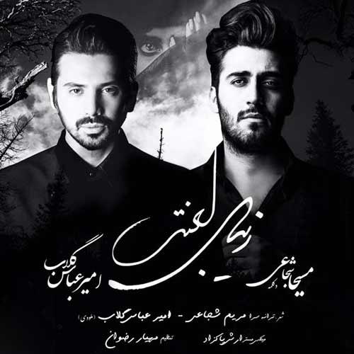 دانلود آهنگ جدید امیر عباس گلاب به نام زیبای لعنتی