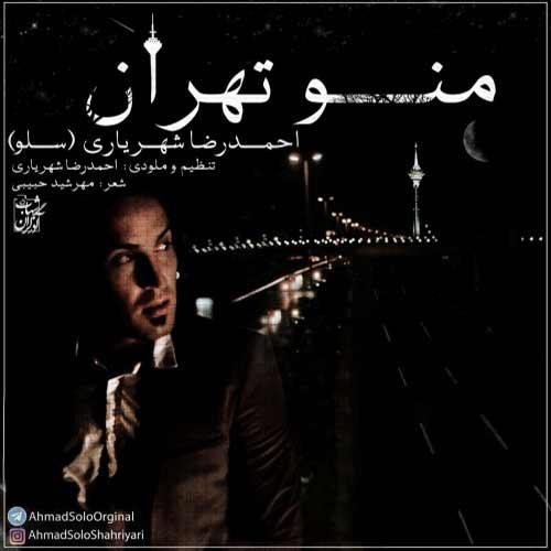 دانلود آهنگ جدید احمدرضا شهریاری به نام من و تهران