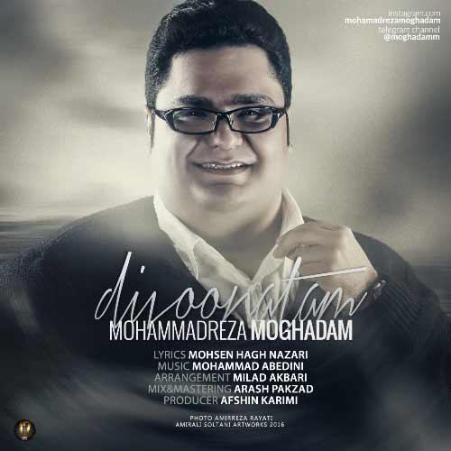 دانلود آهنگ جدید محمدرضا مقدم به نام دیوونتم