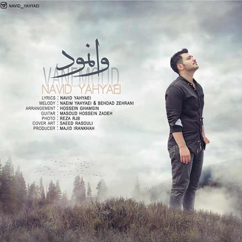 دانلود آهنگ جدید نوید یحیایی به نام وانمود