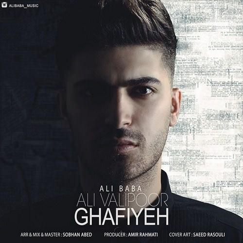 دانلود آهنگ جدید علی بابا به نام قافیه