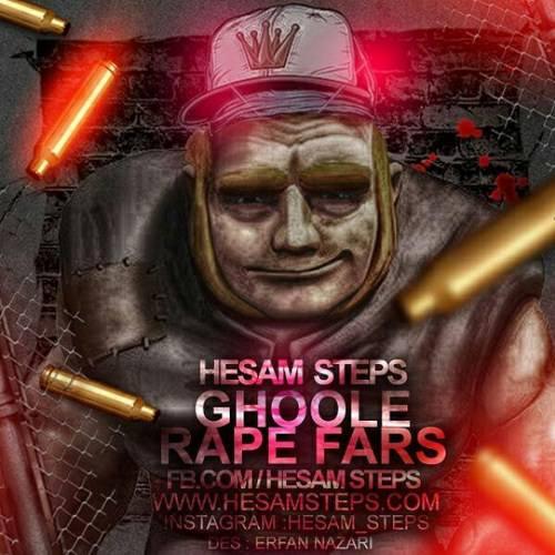 دانلود آهنگ جدید حسام استپس به نام غول رپ فارس