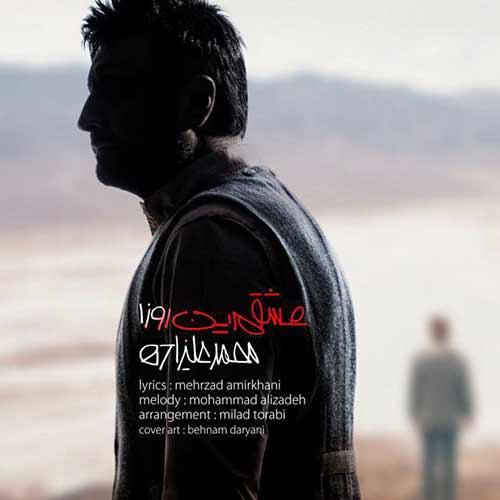 کد آهنگ پیشواز محمد علیزاده عشقم این روزا