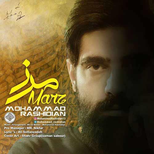 دانلود آهنگ جدید محمد رشیدیان به نام مرز