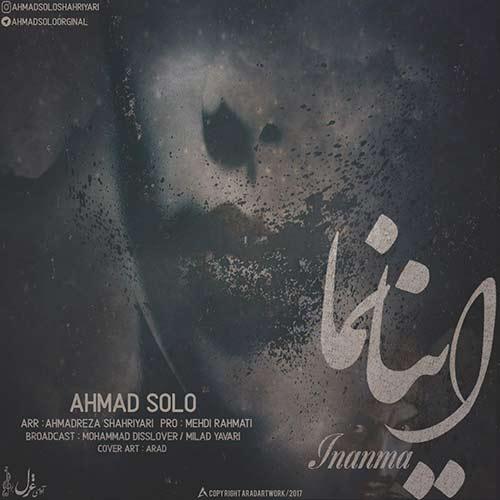 دانلود آهنگ جدید احمدرضا شهریاری به نام اینانما