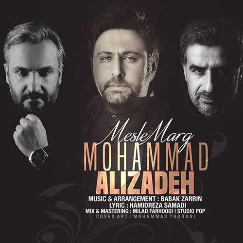 دانلود آهنگ جدید محمد علیزاده به نام مثل مرگ