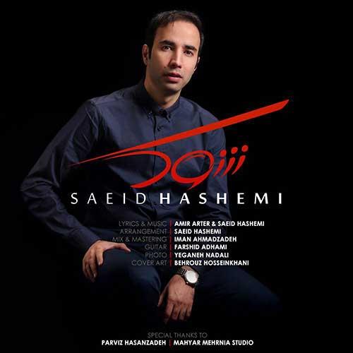 دانلود آهنگ جدید سعید هاشمی به نام شوک