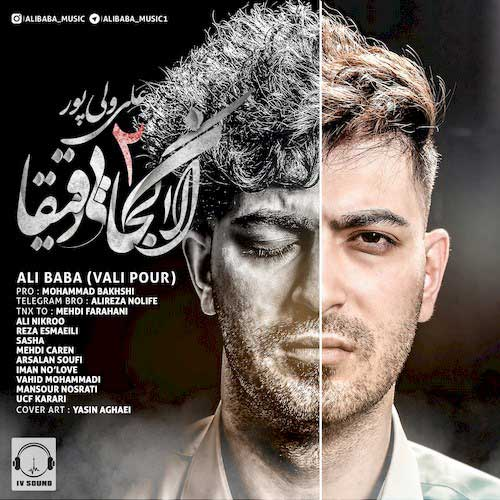 دانلود آهنگ جدید علی بابا به نام الان کجایی دقیقاً 2