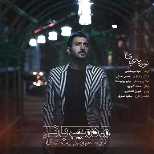 دانلود آهنگ جدید نوید یحیایی به نام ماه مهربانی