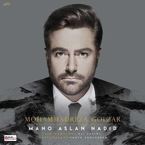 دانلود آهنگ جدید محمدرضا گلزار به نام منو اصلاً ندید