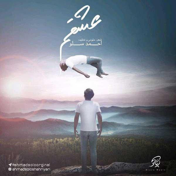 دانلود آهنگ جدید احمدرضا شهریاری به نام عشقم