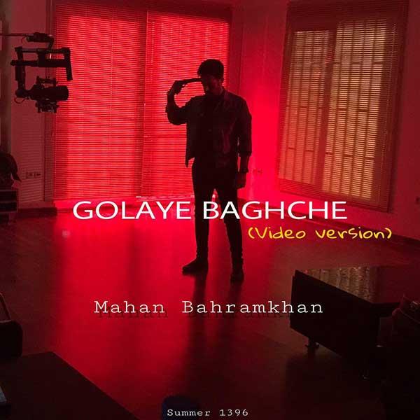 دانلود آهنگ جدید ماهان بهرام خان به نام گلای باغچه ورژن ویدئو