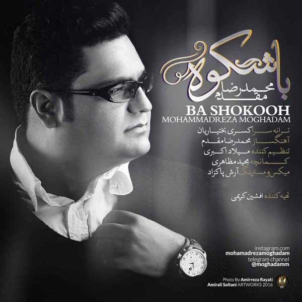 دانلود آهنگ جدید محمدرضا مقدم به نام با شکوه