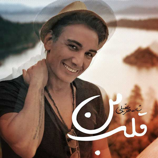 متن آهنگ قلب من شادمهر عقیلی