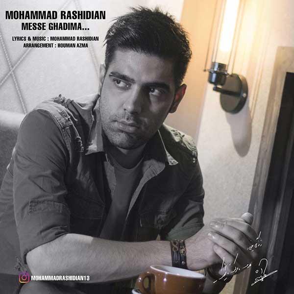 دانلود آهنگ جدید محمد رشیدیان به نام مث قدیما