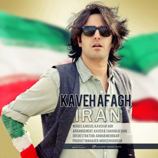 کد آهنگ پیشواز کاوه آفاق ایران