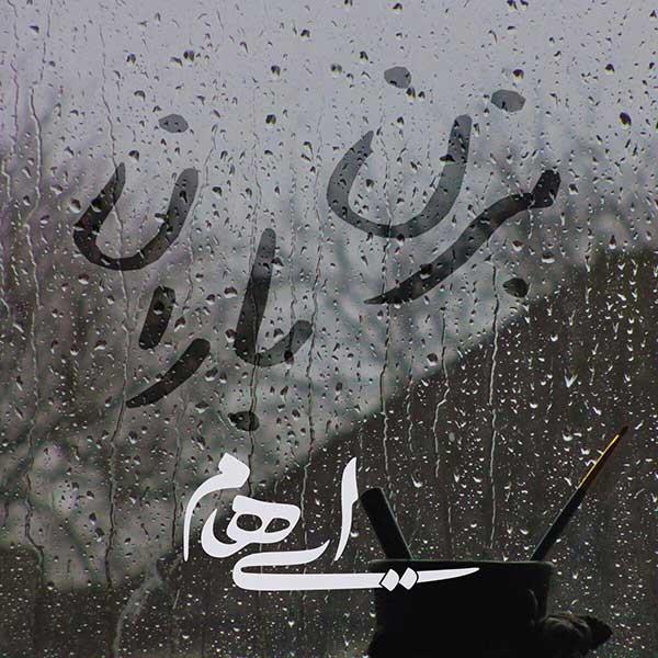 متن آهنگ بزن باران ایهام