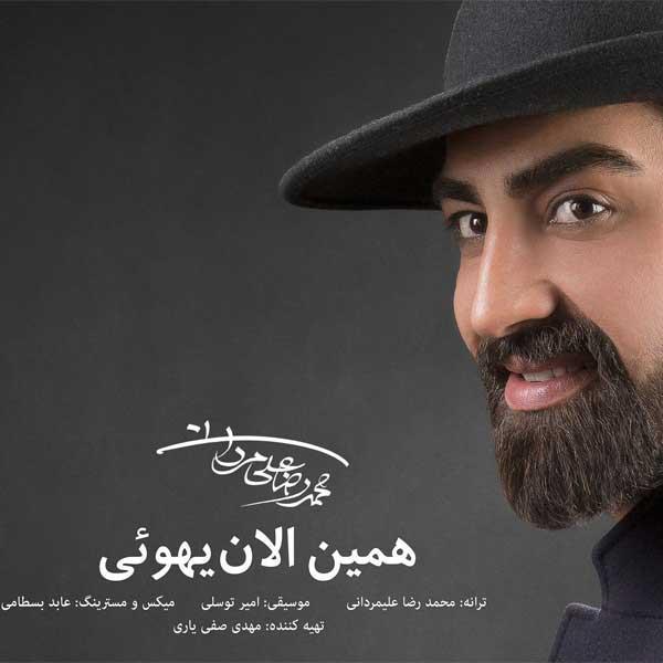 متن آهنگ همین الان یهویی محمدرضا علیمردانی