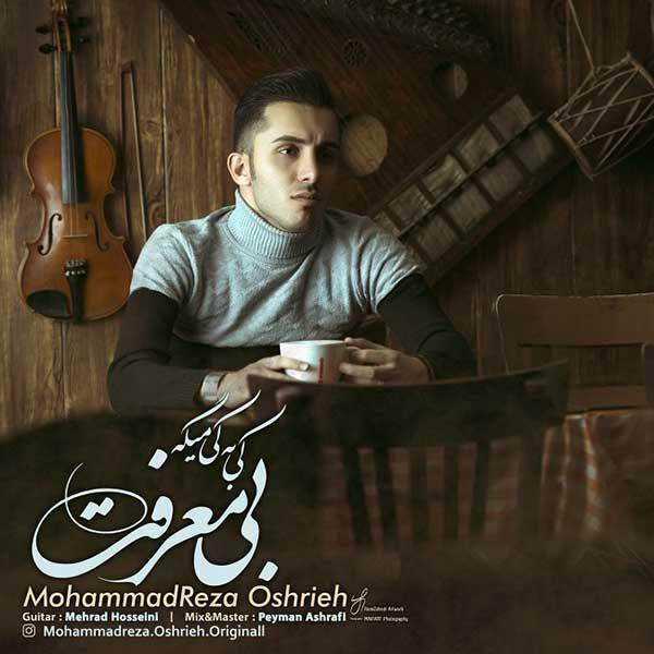 دانلود آهنگ جدید محمدرضا عشریه به نام کی به کی میگه بی معرفت