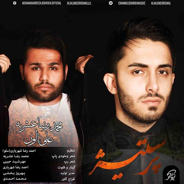 دانلود آهنگ جدید محمدرضا عشریه به نام پرستیژ