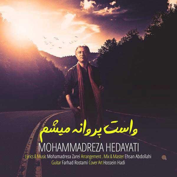 متن آهنگ واست پروانه میشم محمدرضا هدایتی