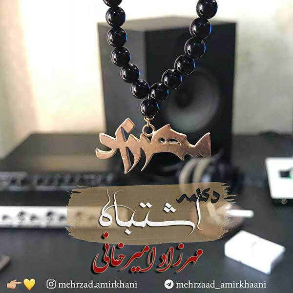 متن آهنگ اشتباه مهرزاد امیرخانی