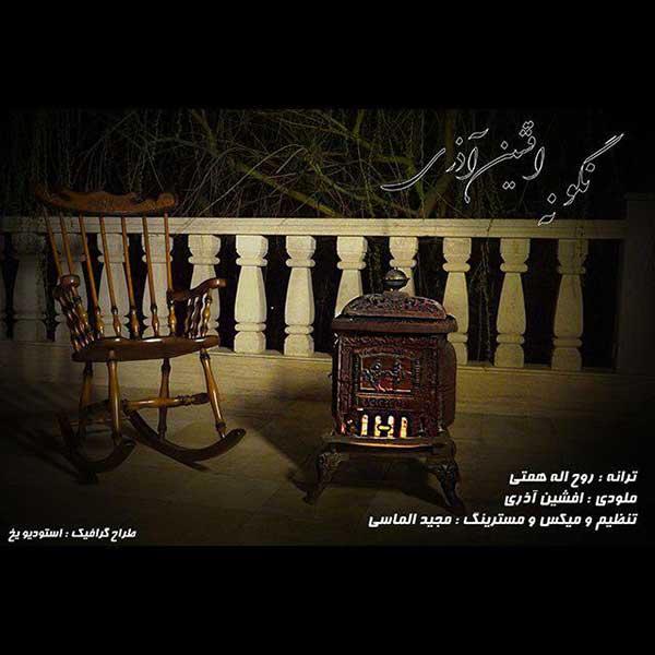 متن آهنگ نگو نه افشین آذری