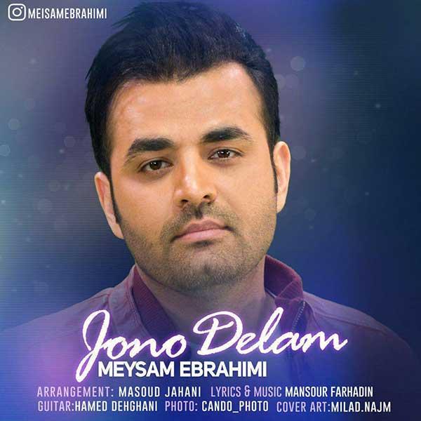 دانلود آهنگ جدید میثم ابراهیمی به نام جون و دلم