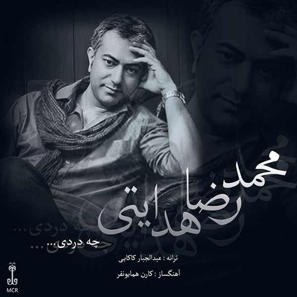 متن آهنگ چه دردی محمدرضا هدایتی