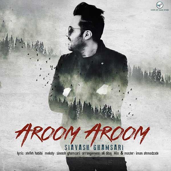 دانلود آهنگ جدید سیاوش قمصری به نام آروم آروم